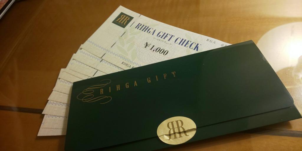 リーガロイヤルホテル ギフト券