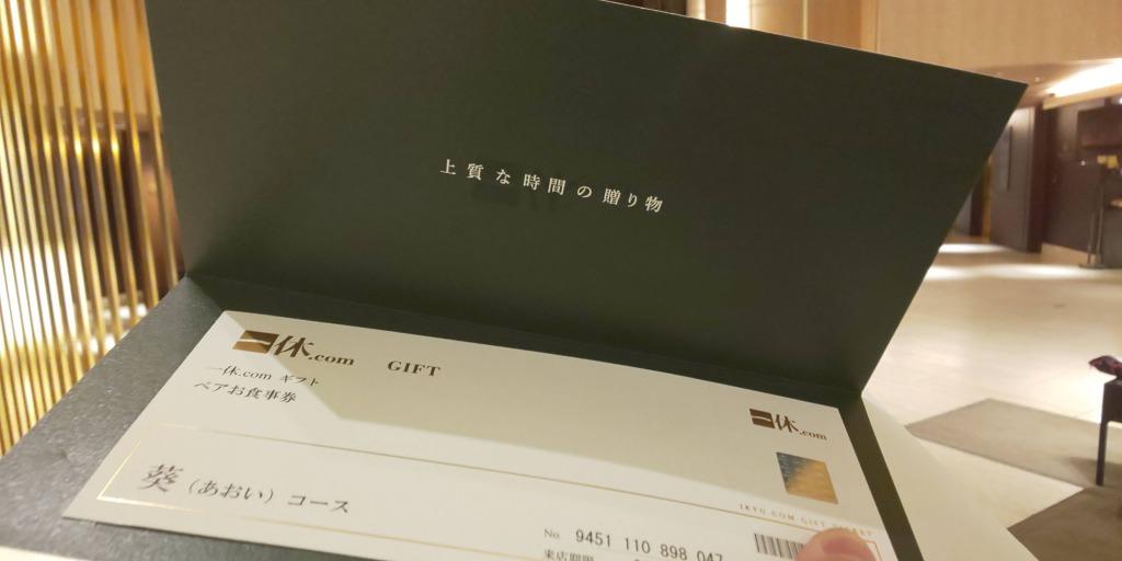 当選ギフト券(ANAクラウンホテル大阪 ランチ)