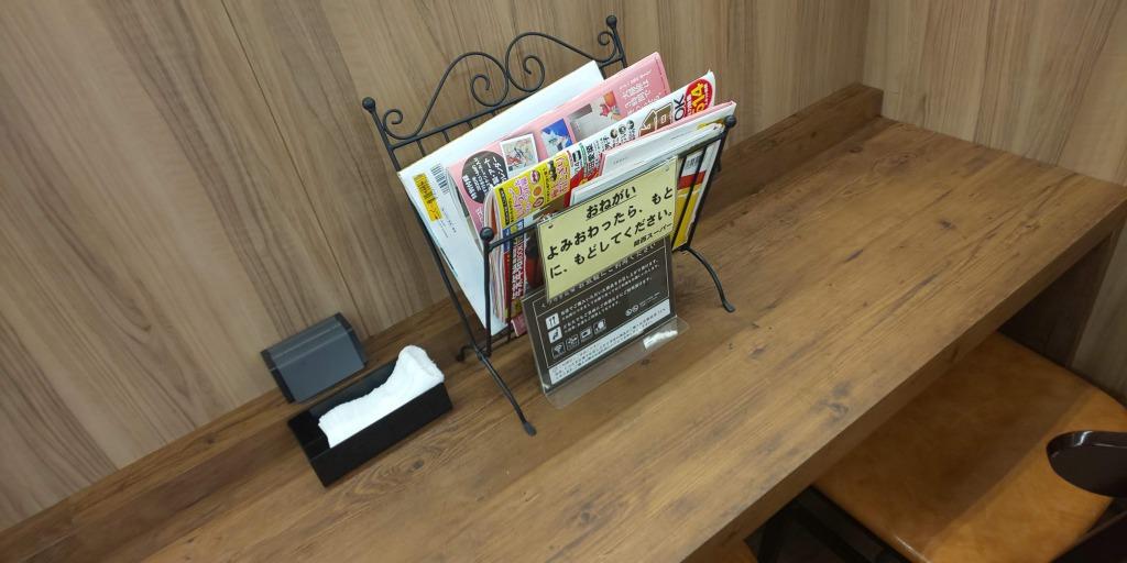 関西スーパー休憩スペースには雑誌が置いてありました・