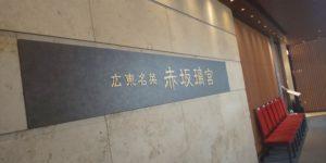 赤阪璃宮 赤阪本店