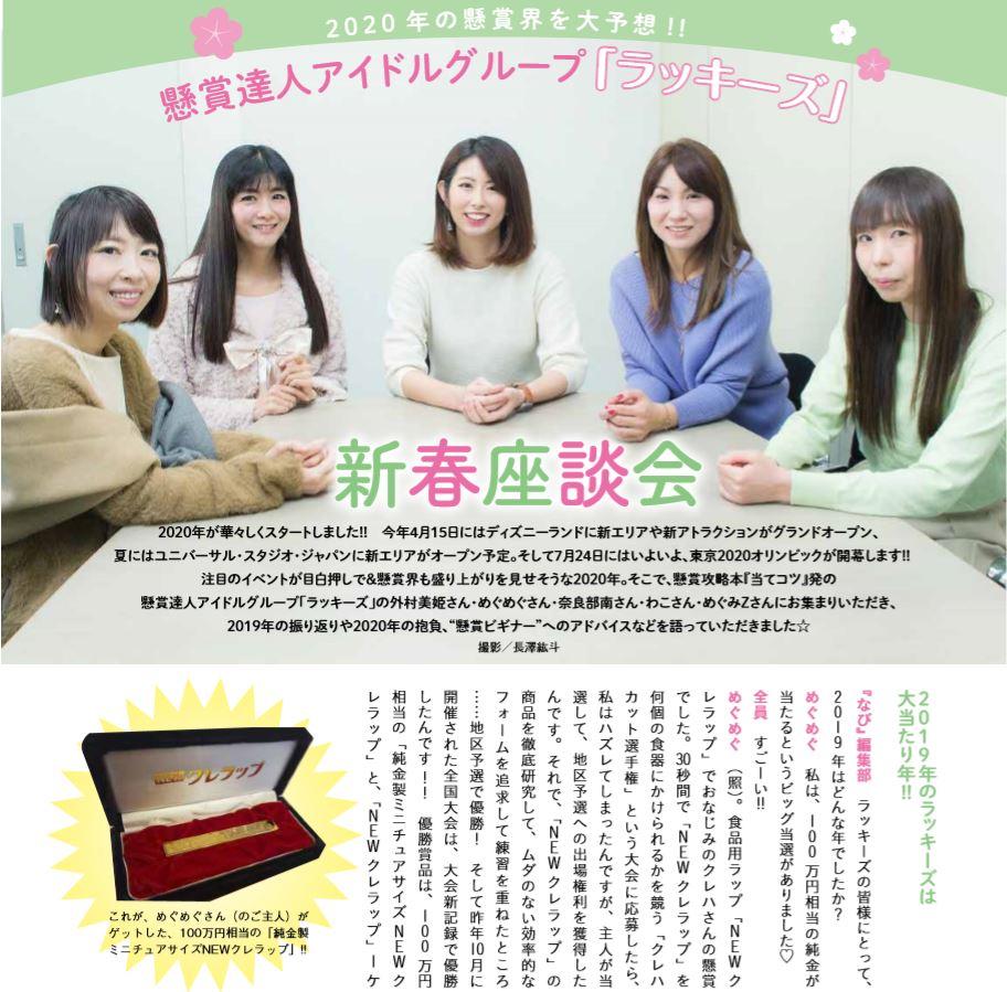 懸賞なび3月号(2020年1月発売)