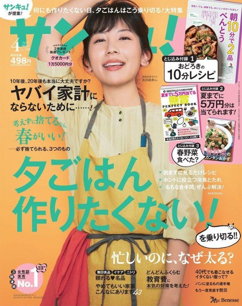 サンキュ!4月号(2020年3月発売)