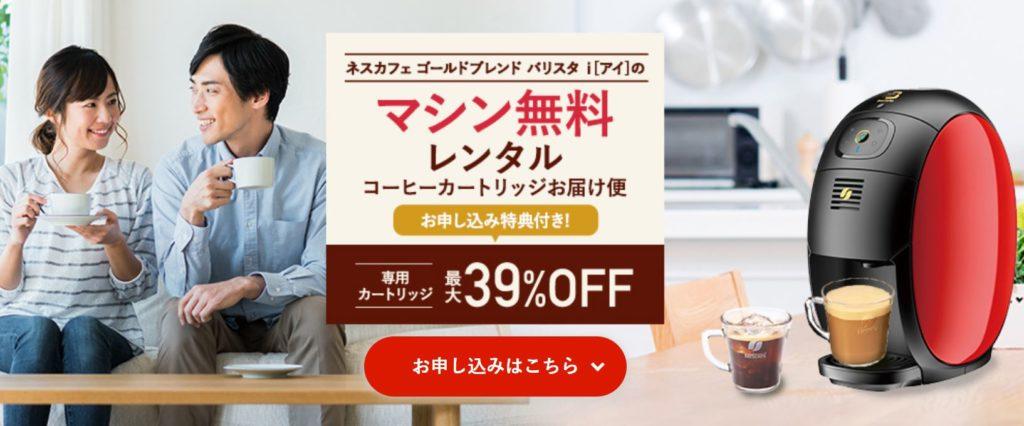 キャンペーン中のバリスタi無料レンタル