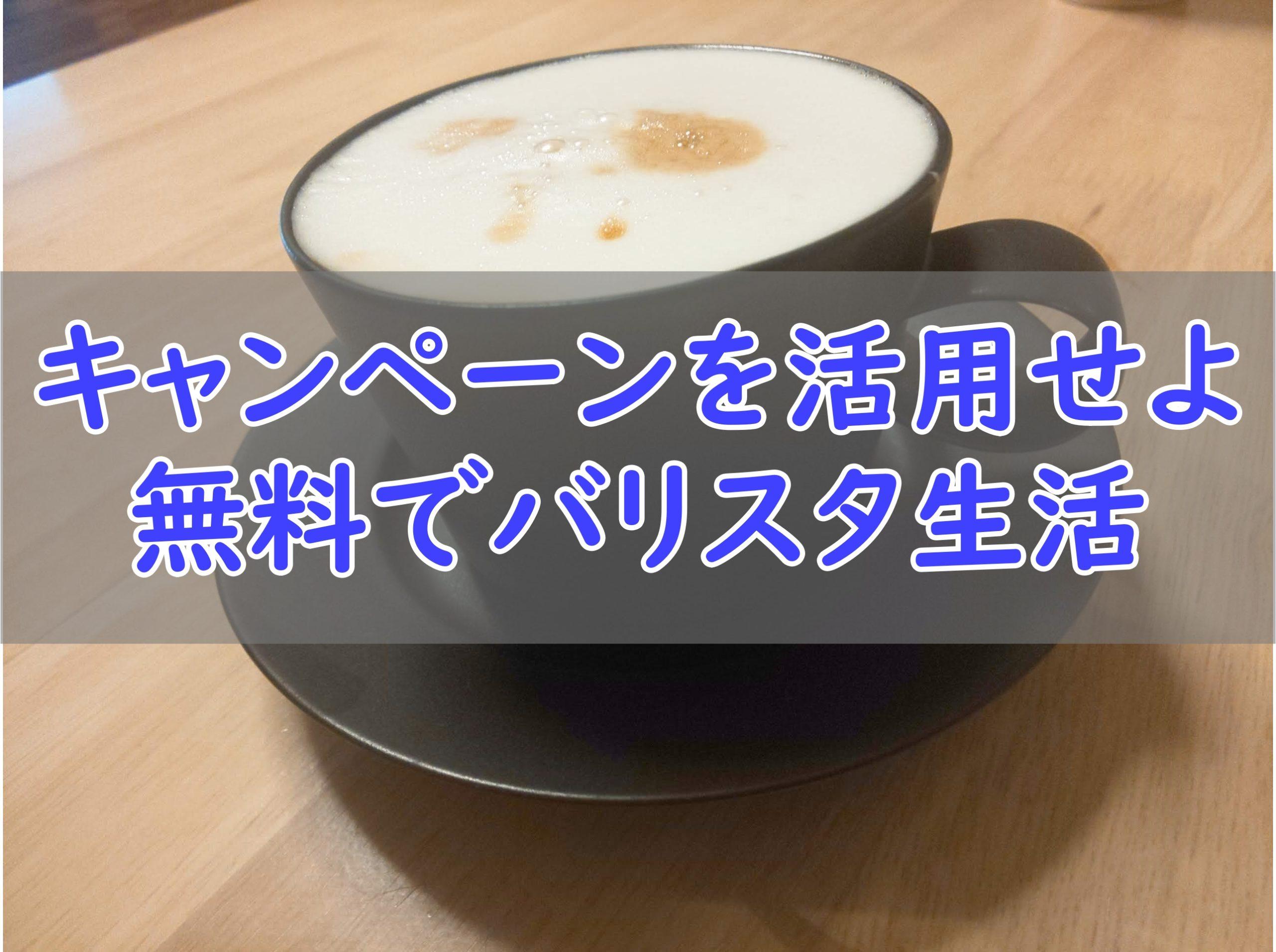 お得にバリスタコーヒのある生活