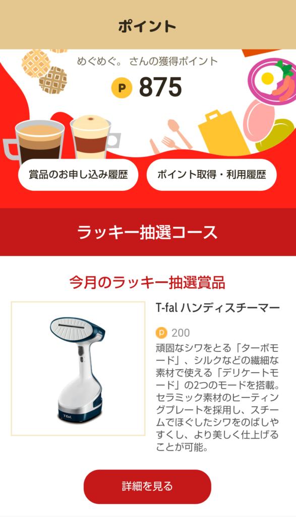 ネスカフェアプリ。コーヒを淹れるたびに貯まるポイントで懸賞応募。