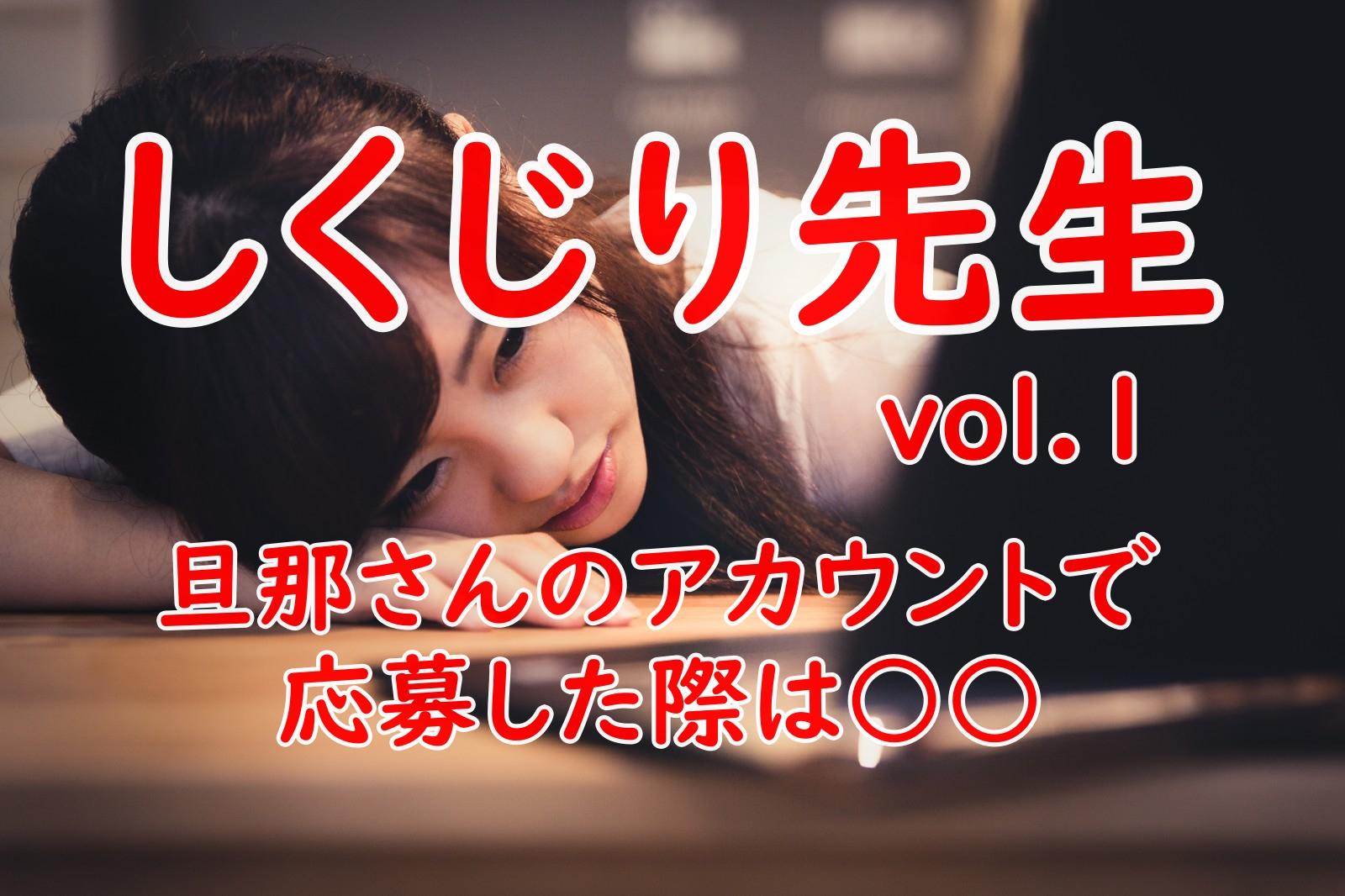 めぐめぐ懸賞ちゃんねる しくじり懸賞先生Vol.1