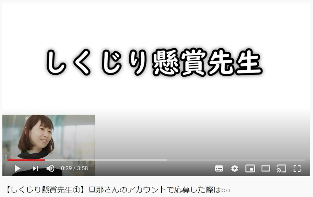 Youtube めぐめぐ懸賞ちゃんねる「しくじり懸賞先生Vol.1」