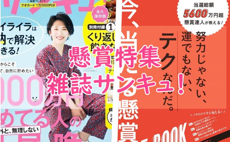 2020年4月発売雑誌サンキュ!懸賞特集の袋とじ冊子つき