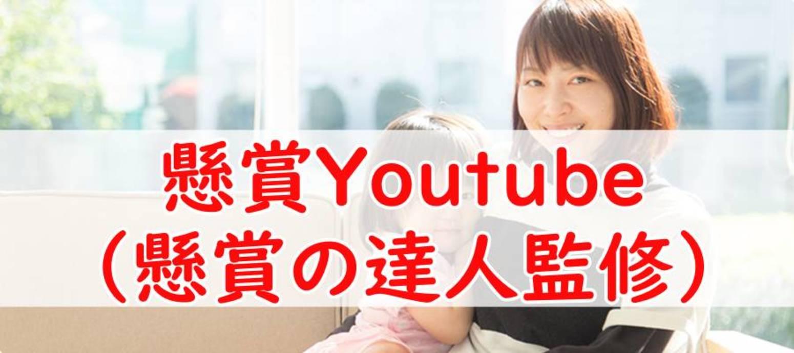 懸賞Youtube(懸賞の達人監修)