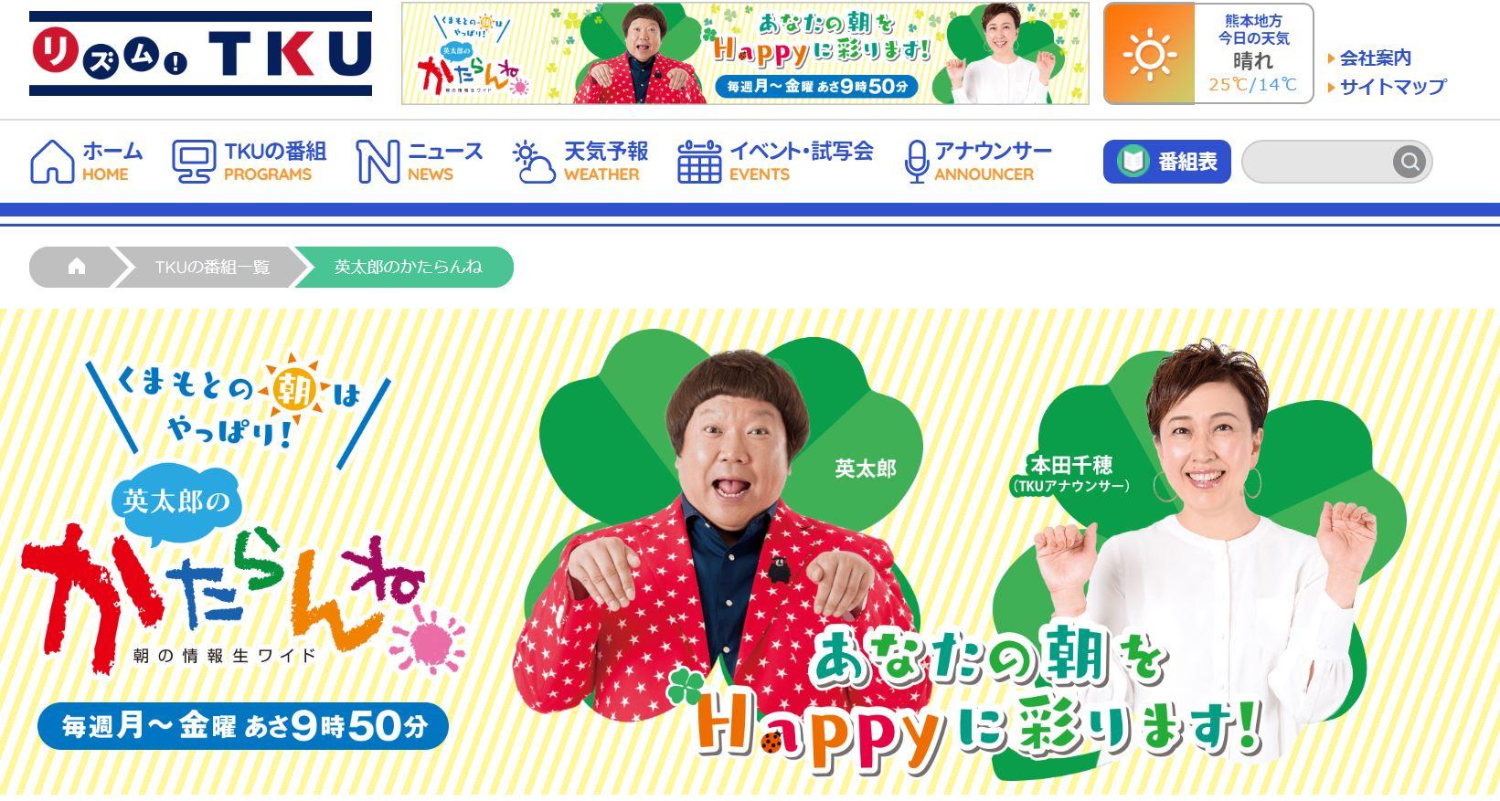 テレビ熊本『栄太郎のかたらんね』に懸賞達人として出演