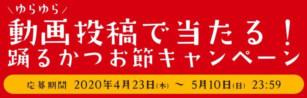 ヤマキ様 キャンペーン