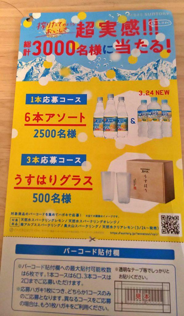 【本日の教材】サントリー様のキャンペーン