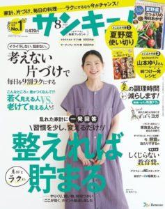 雑誌サンキュ!8月号(2020年7月2日発売)懸賞特集あり。