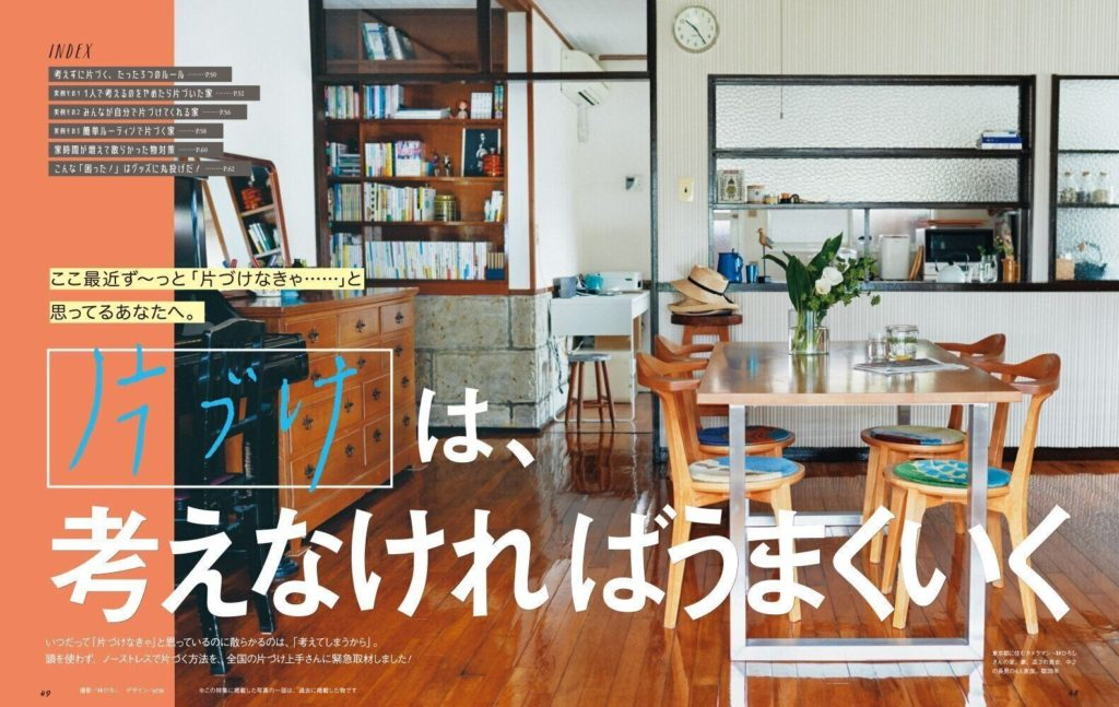 雑誌サンキュ!8月号(懸賞以外の企画も魅力的)