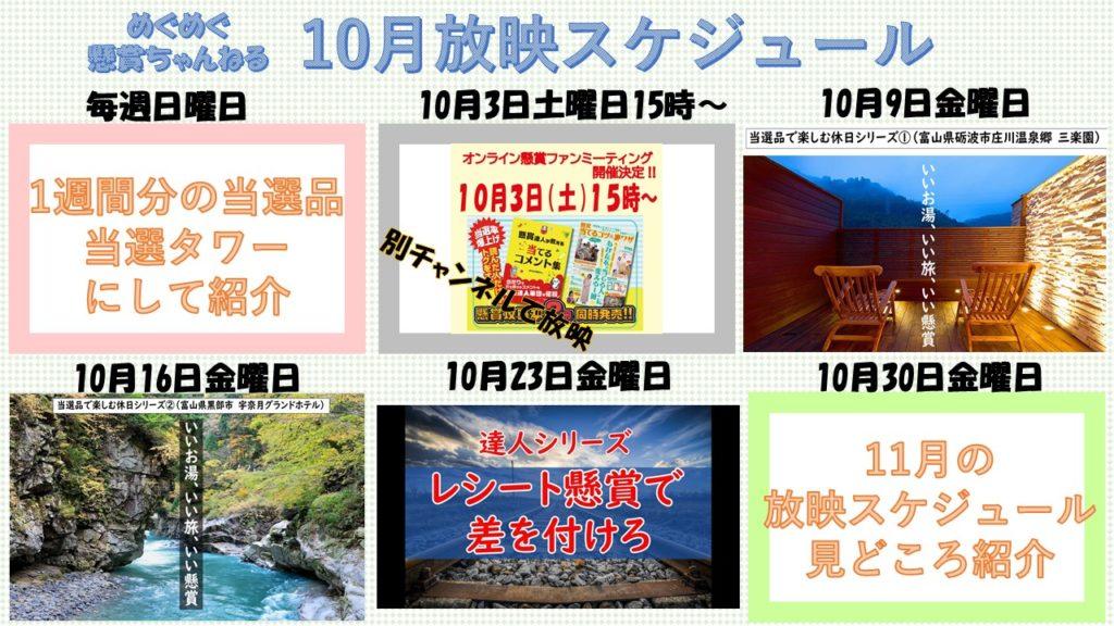 【10月放映スケジュール】Youtube めぐめぐ懸賞ちゃんねる