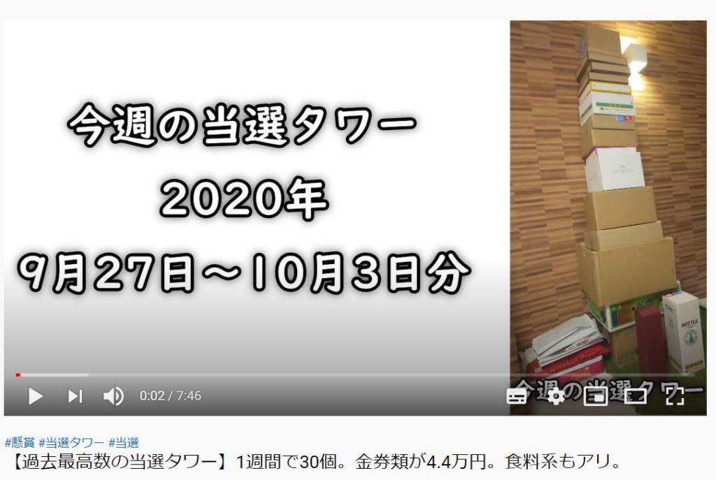 オンライン懸賞ファンミーティングに登場した当選タワーの紹介動画