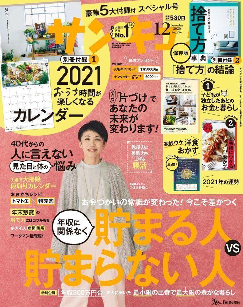 雑誌サンキュ!12月号