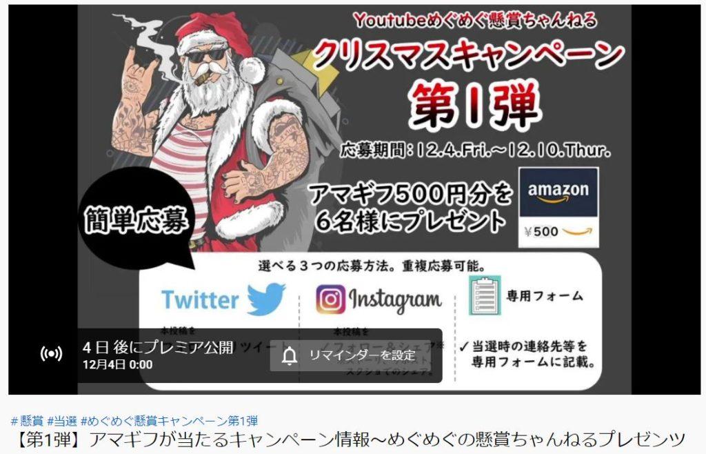 【第1弾】アマギフプレゼントキャンペーン Youtube めぐめぐ懸賞ちゃんねる