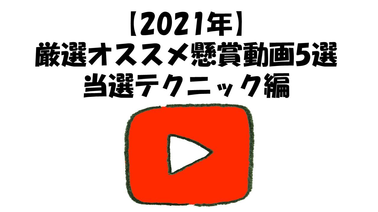 2021年懸賞オススメ動画