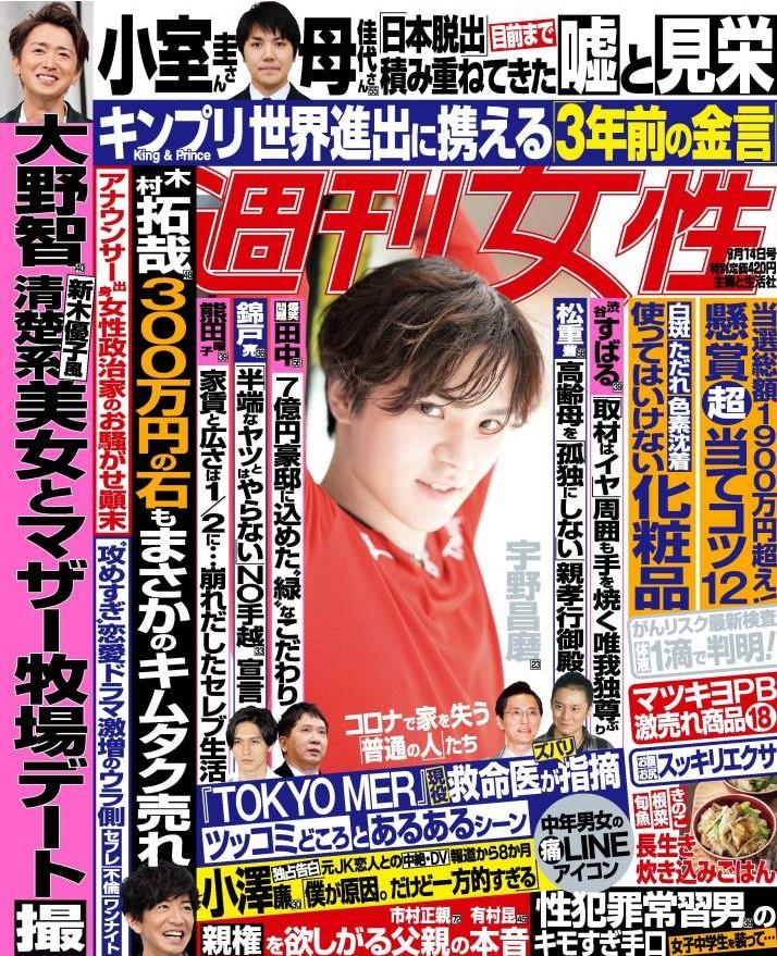 週刊女性8月31日火曜日発売