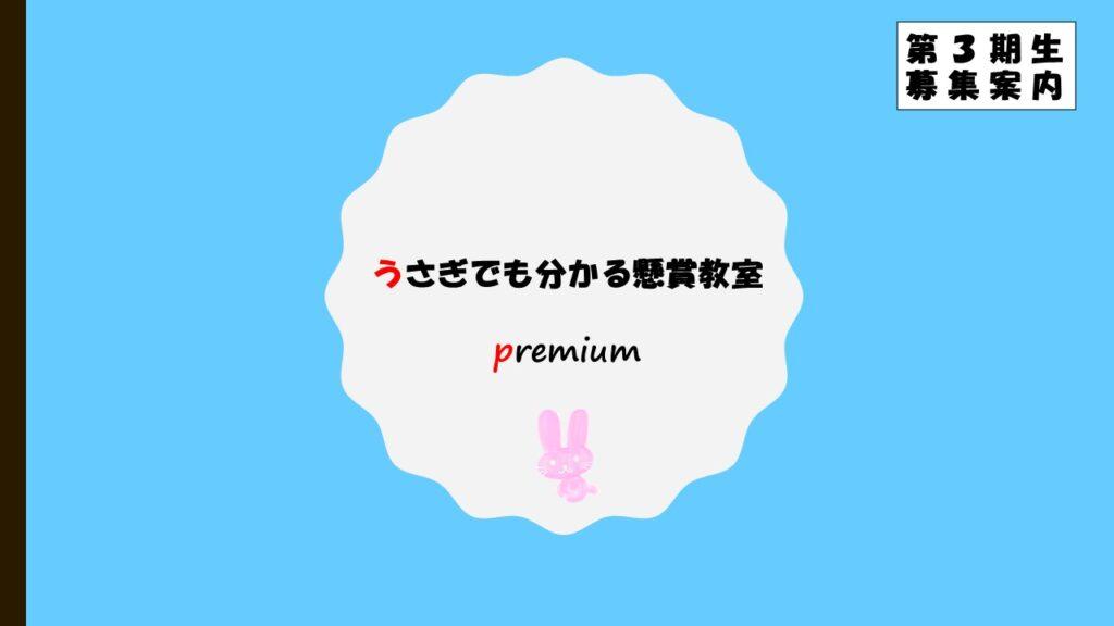 【第3期生募集】懸賞教室パンフレット表紙