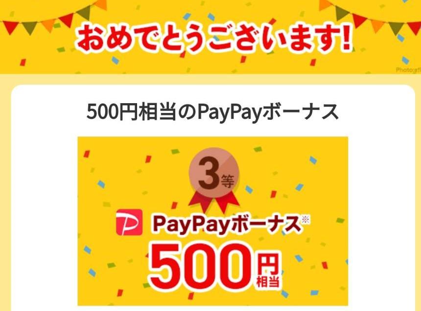 Yahoo様より「PayPayボーナス500円分」ネット懸賞