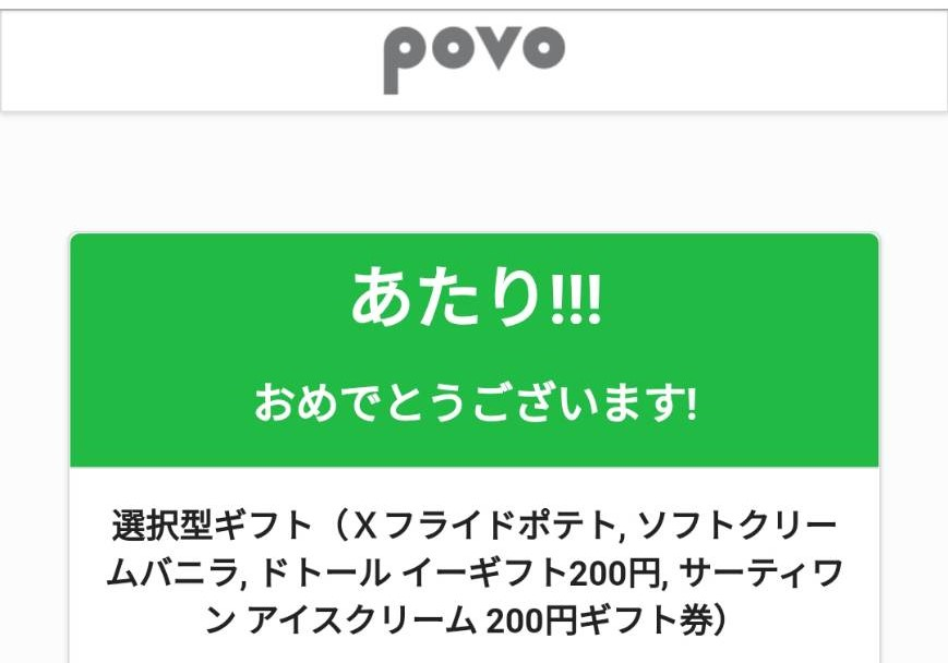 POVO様より「選択型ギフト200円分」ネット懸賞