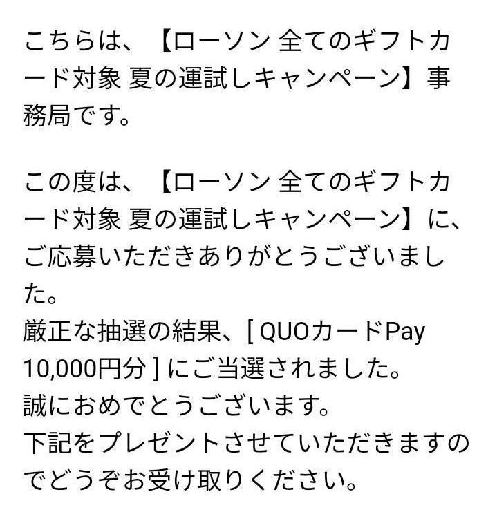 ローソン様より「クオカードペイ1万円分」ネット懸賞