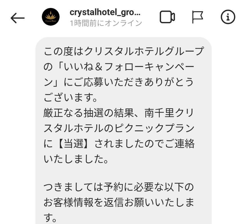クリスタルホテルグループ様より「宿泊券」ネット懸賞(インスタ)