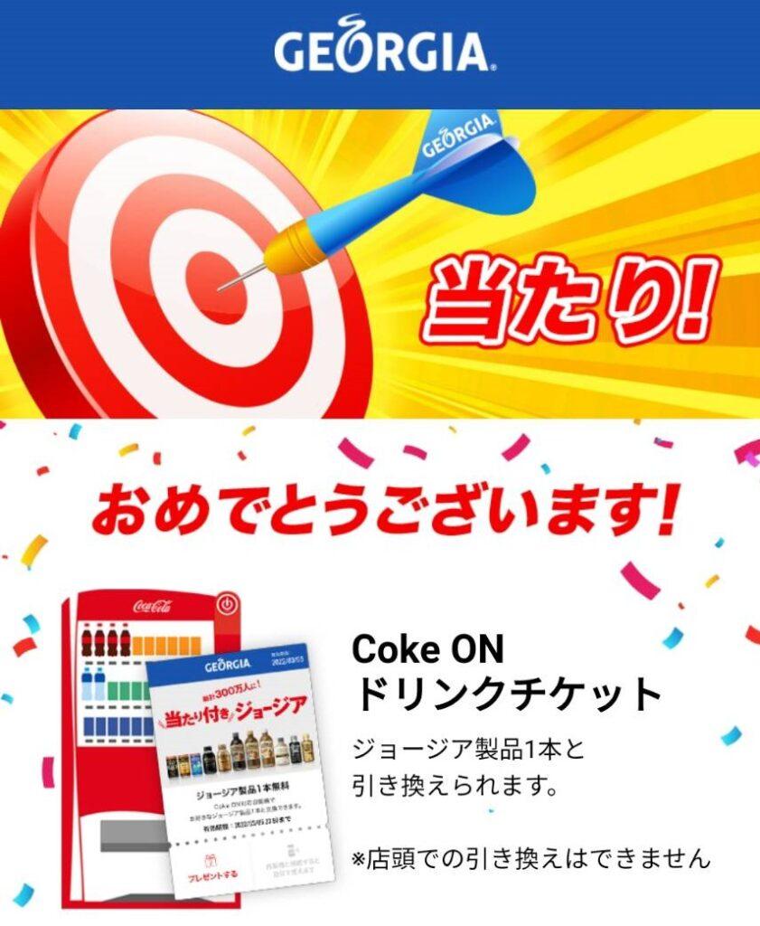 コカ・コーラ様より「ドリンクチケット×2」ネット懸賞(ライン)