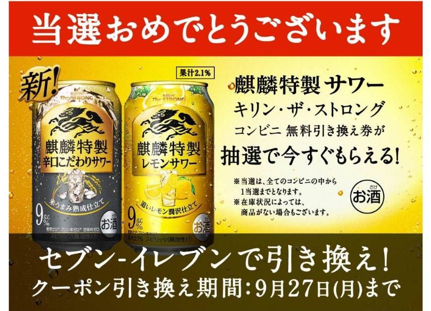 キリン様より「レモンサワー×2」ネット懸賞(ライン)