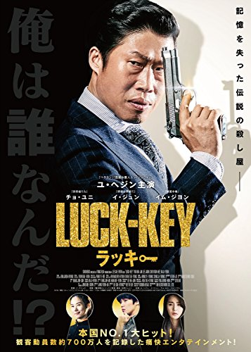 LUCK KEY