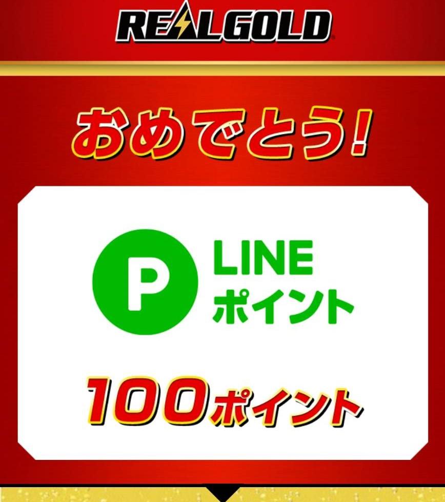 REALGOLD様より「LINEポイント100ポイント」ネット懸賞