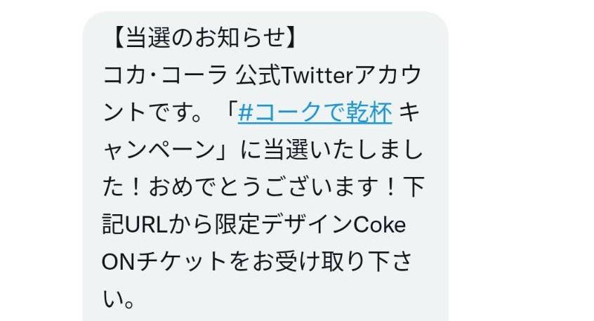 コカ・コーラ様より「ドリンク1本」ネット懸賞