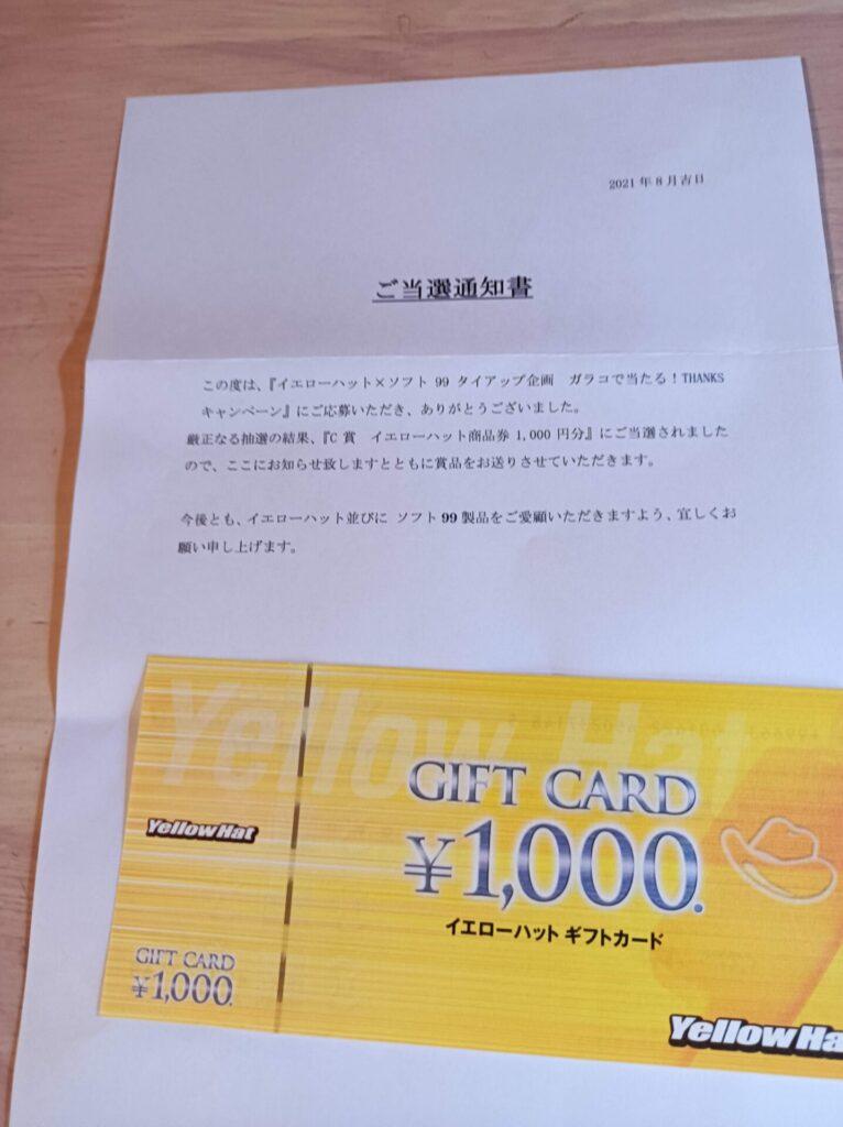 イエローハット様より「商品券1000円分」クローズド懸賞