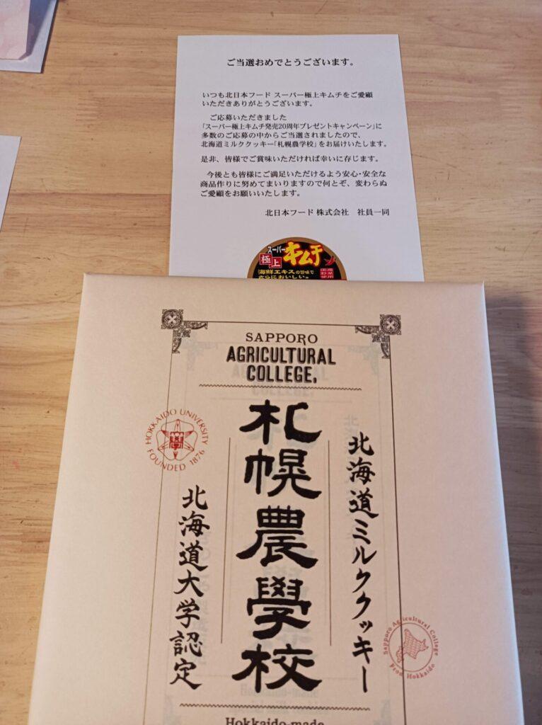 北日本フード様より「北海道ミルククッキー」クローズド懸賞