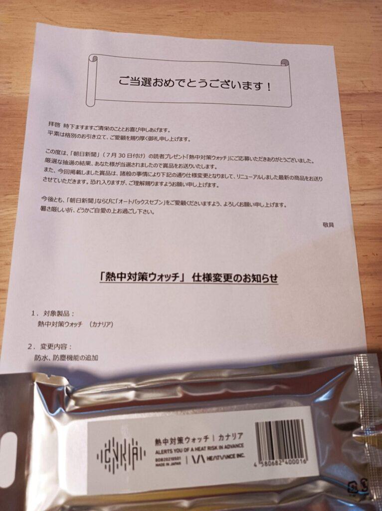 朝日新聞様より「熱中対策ウォッチ」オープン懸賞