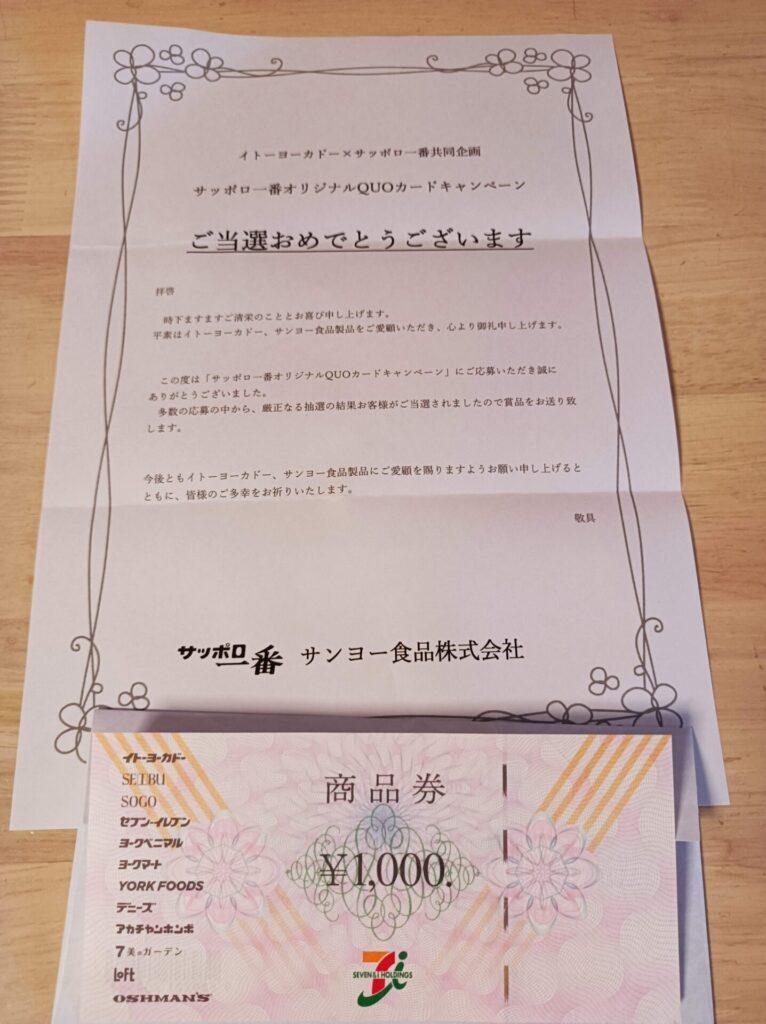 イトーヨーカドー様より「商品券1000円分」クローズド懸賞