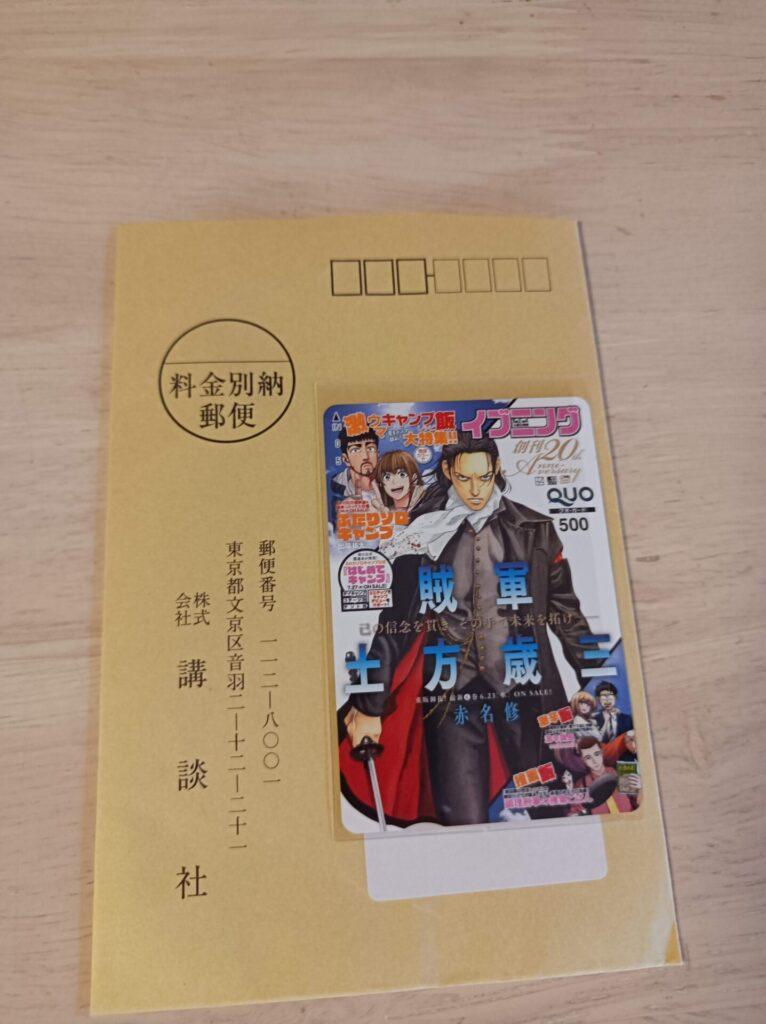 講談社様より「クオカード500円分」オープン懸賞