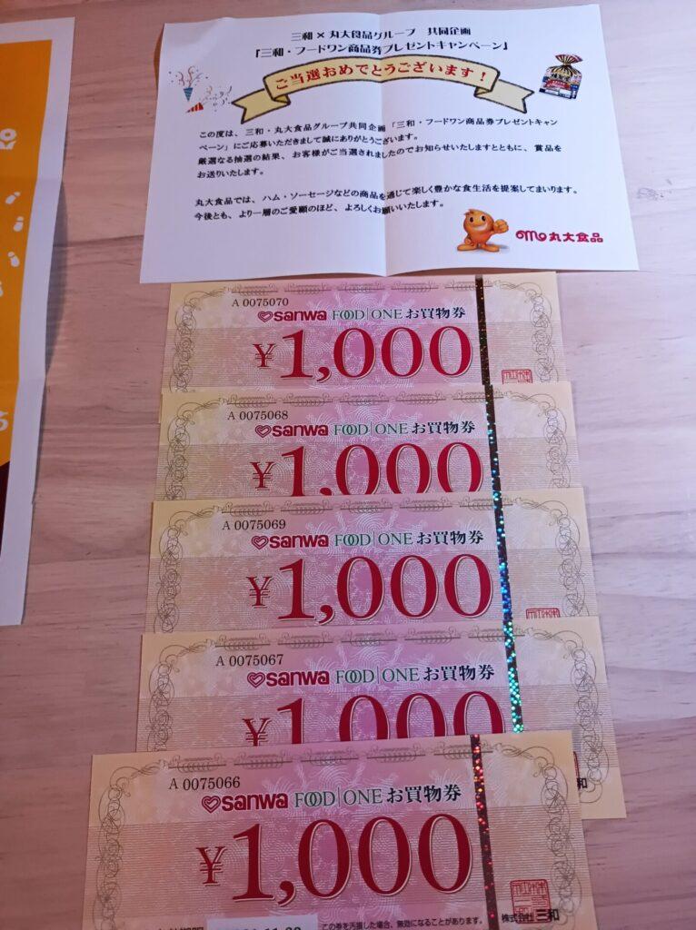 丸大食品様より「商品券5000円分」クローズド懸賞
