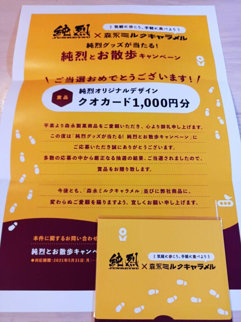 森永製菓様より「クオカード500円分」クローズド懸賞