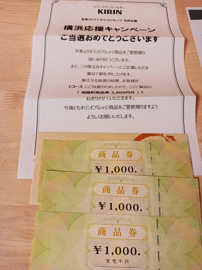 キリン様より「崎陽軒商品券3000円分」クローズド懸賞