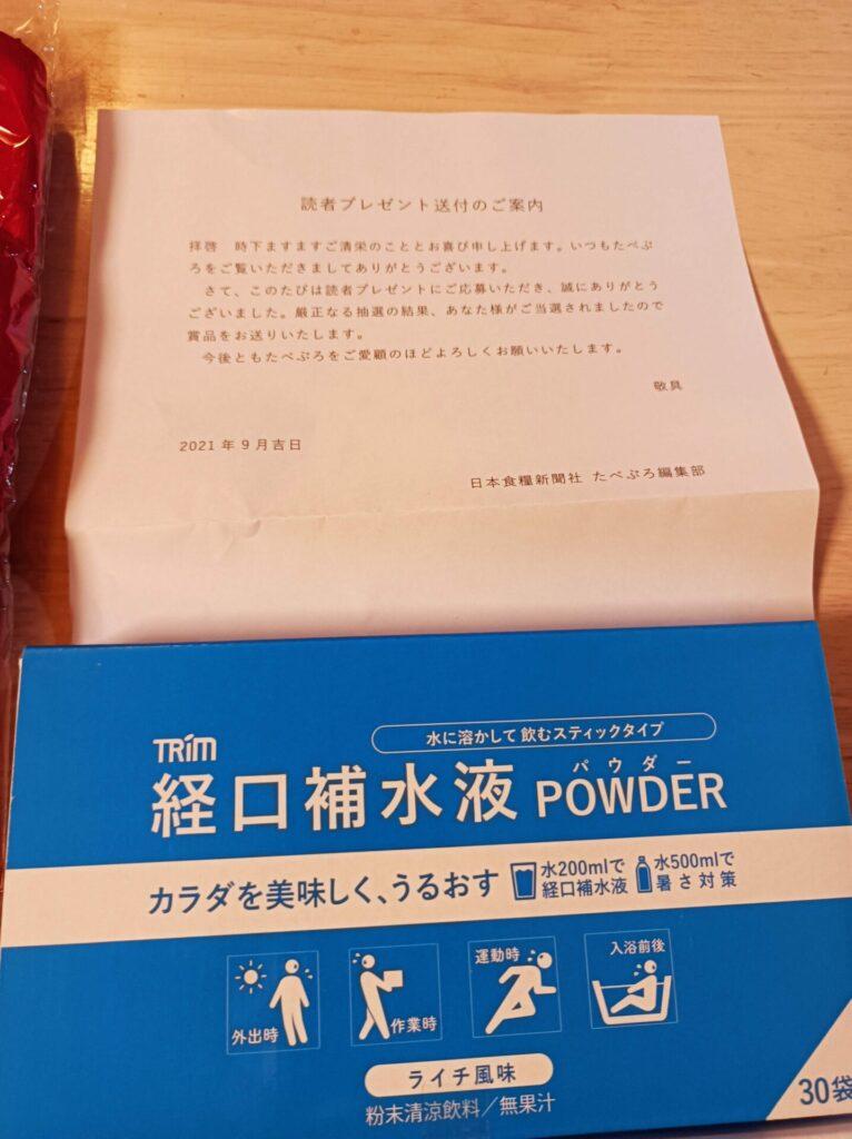 日本食糧新聞社様より「経口補水液POWDER」ネット懸賞