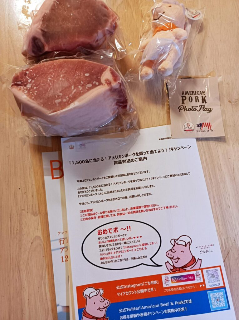 米国食肉輸出連合会様より「豚肉ブロック&オリジナルグッズ」クローズド懸賞