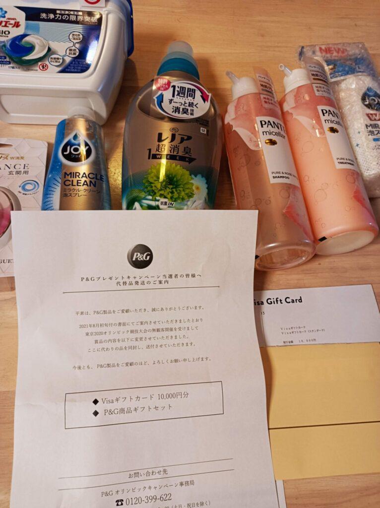 P&G様より「VISA1万円分&商品詰め合わせ」クローズド懸賞