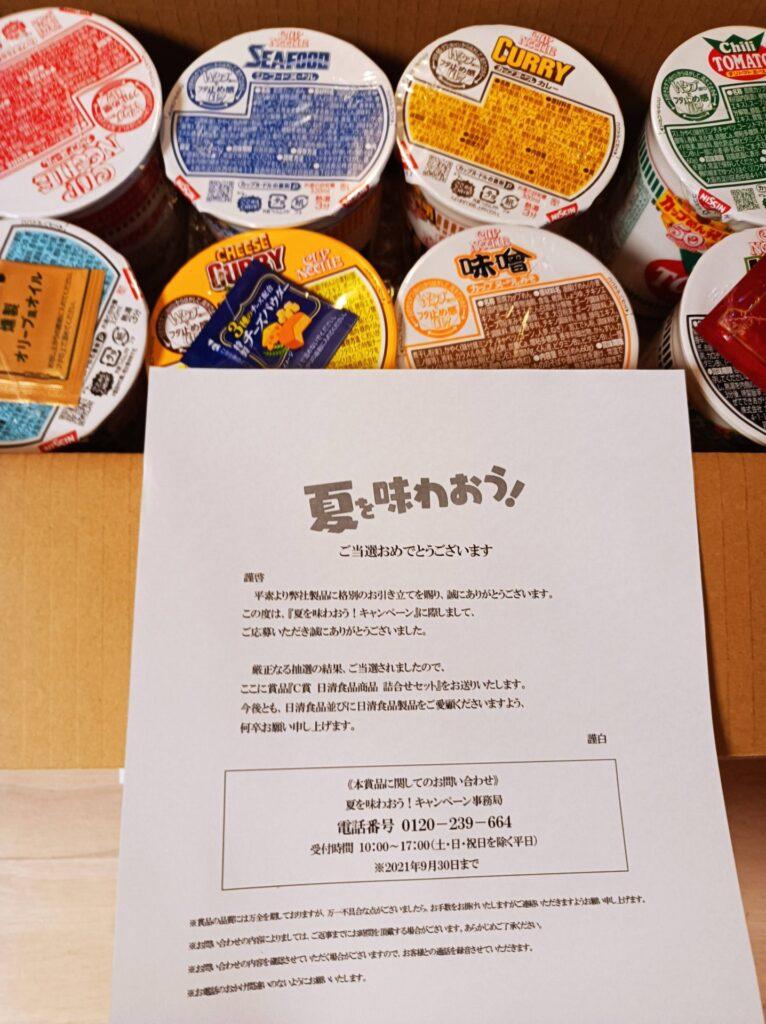 日清食品様より「カップ麺詰め合わせ」クローズド懸賞