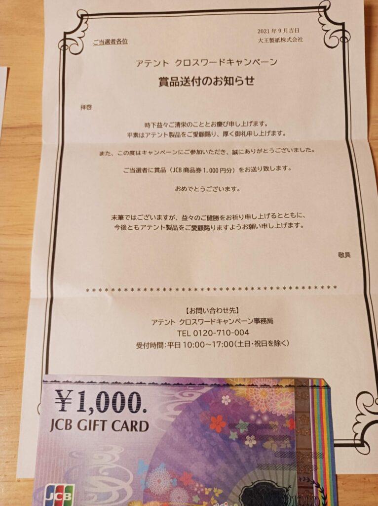 大王製紙様より「JCBギフト1000円分」オープン懸賞