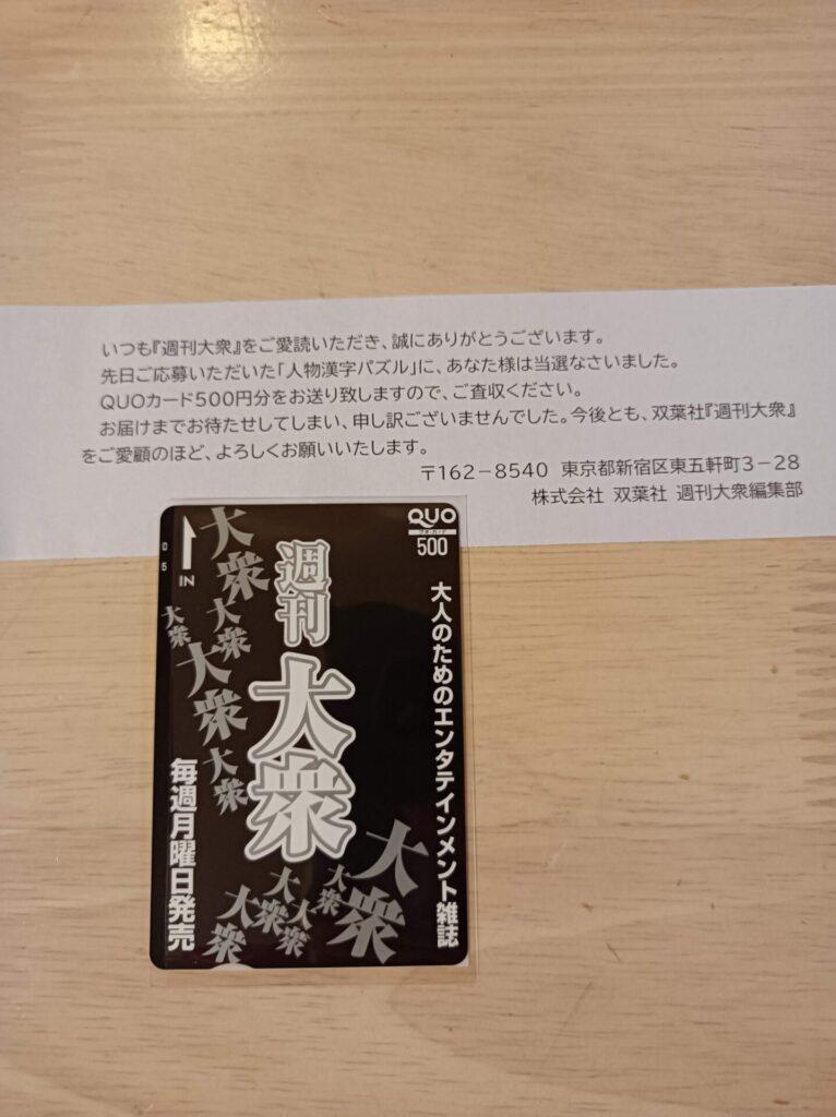 週刊大衆様より「クオカード500円分」オープン懸賞