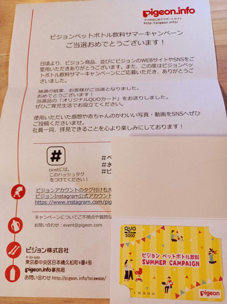 Pigeon.info様より「クオカード5000円分」クローズド懸賞