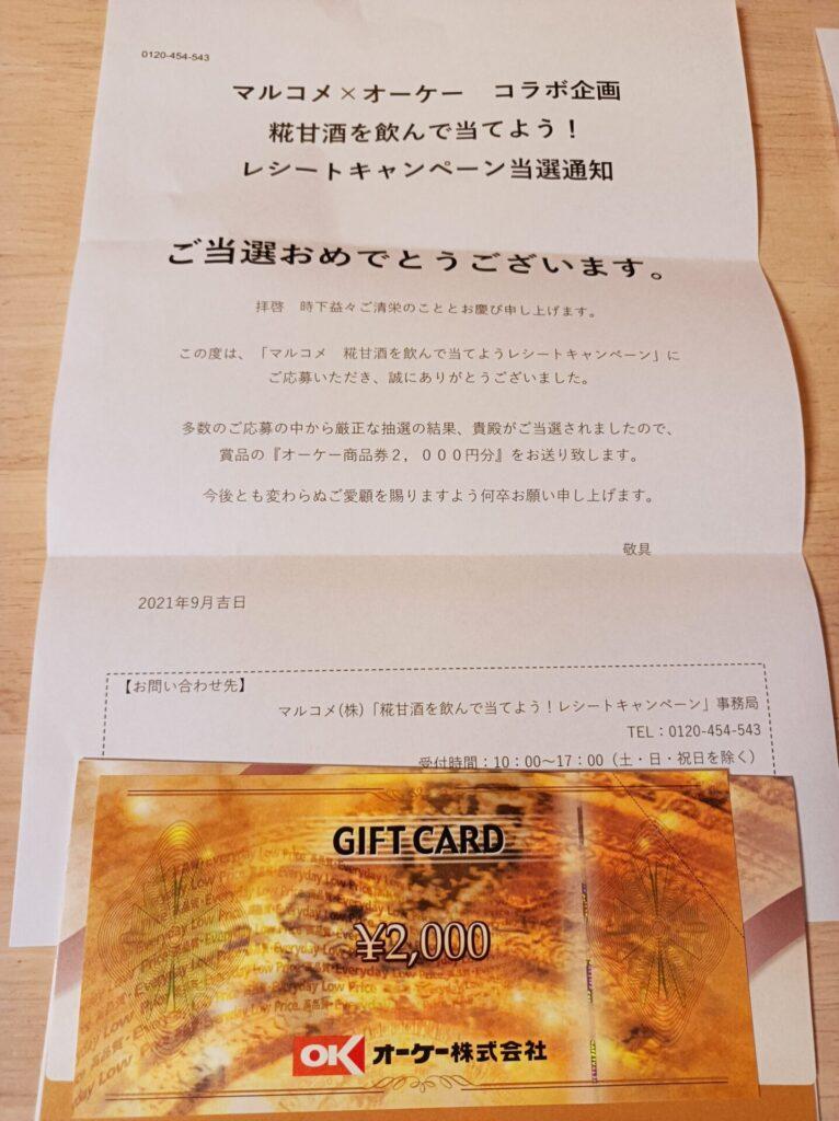マルコメ・オーケー様より「商品券2000円分」クローズド懸賞
